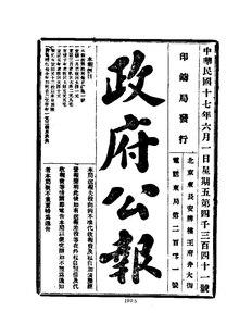 ROC1928-06-01--06-13政府公报4341--4353.pdf