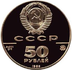 RR3216-0002 50 rubles USSR 1989 Gold avers.png
