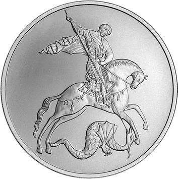 купить золотые монеты георгий победоносец в сбербанке цена калькулятор расчета кредита онлайн добробыт