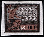 RSFSR stamp 5 anniversary of October revolution 1922 10r.jpg