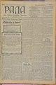 Rada 1908 135.pdf