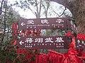 Road signs in Mount Yuelu.jpg