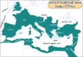 Romain Empire in 210 AD arabic coloured map.png