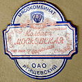 Rtishchevsky meat-packing plant. A label.jpg