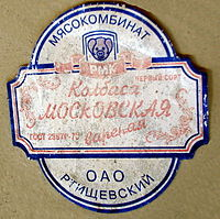 Етикетка — Вікіпедія d81a4946ed18b
