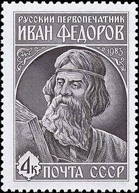 Rus Stamp-Ivan Fedorov-1983.jpg