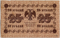 Russia-1918-Banknote-25-Obverse.png