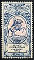 Russia stamp 1904 7k.jpg