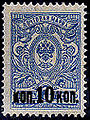 Russia stamp 1917 10k.jpg