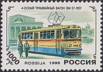 Russia stamp 1996 № 278.jpg