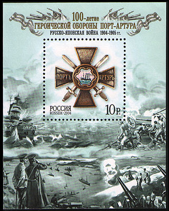 "Siege of Port Arthur - 2004 Russian stamp ""100th anniversary of the heroic defence of Port Arthur"" showing the military decoration, the Port Arthur Cross"