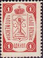 Russian Zemstvo Kolomna 1892 No21 stamp 1k light red.jpg
