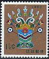 Ryukyus New year Stamp of 1960.JPG