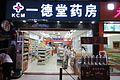SZ 深圳 Shenzhen 福田 Futian 水圍村夜市 Shuiwei Cun Night food Market May 2017 IX1 007.jpg