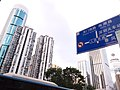 SZ 深圳 Shenzhen 羅湖 Luohu 嘉賓路 Jiabin Road August 2018 SSG 35.jpg
