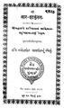 Sar Shakuntal.pdf