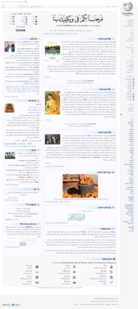 Screencapture-ar-wikipedia-org-wiki-2019-11-17-16 44 55.png