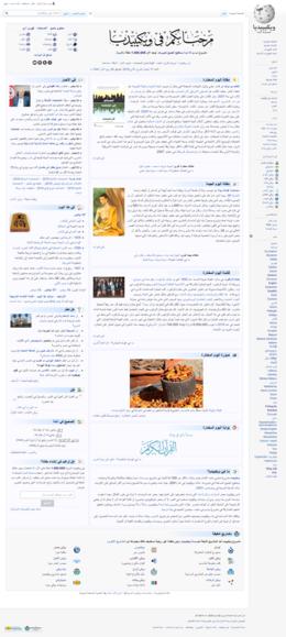 ويكيبيديا العربية - ويكيبيديا