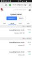 Screenshot of Hebrew MobileFrontend watchlist.png