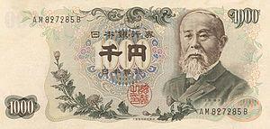 Itō Hirobumi - A Series C 1,000 yen note of Japan, with a portrait of Itō Hirobumi.