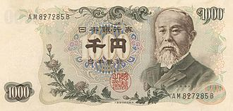 Itō Hirobumi - A Series C 1,000 yen note of Japan, with a portrait of Itō Hirobumi.