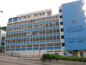 Shau Kei Wan Government Secondary School.JPG