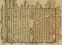 Book of Documents cover