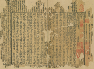 Book of Documents - Title page of annotated Shujing edition printed in 1279, held by Taiwan's National Central Library