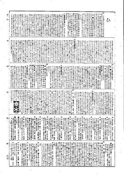File:Shutei DainipponKokugoJiten 1952 27 hi.pdf