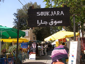 Souk Jara 4 Jul 2008 (2).JPG
