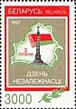 Stamp of Belarus - 1997 - Colnect 85747 - Victory monument on background map and flag of Belarus.jpeg
