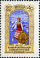 Stamp of USSR 2091.jpg