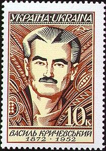 Stamp of Ukraine s174.jpg