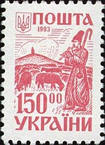 Stamp of Ukraine s47.jpg