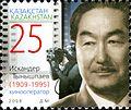 Stamps of Kazakhstan, 2009-25.jpg