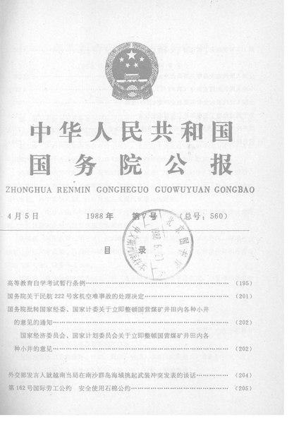 File:State Council Gazette - 1988 - Issue 07.pdf