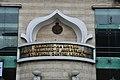 Swami Vivekananda's Ancestral House & Cultural Centre Signage - Kolkata 2011-10-22 6265.JPG