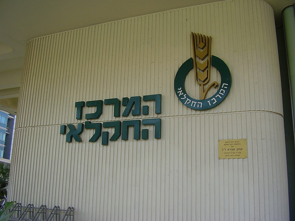 The Agricultural Center in Tel Aviv