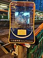 The HKLRT Ticket Processer,damaged by 2019 Hong Kong protests.jpg