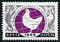 The Soviet Union 1966 CPA 3308 stamp (13th International Congress on Poultry (15-21.08, Kiev). Emblem - Chicken and Globe. Domesticated Turkeys and Domestic Geese) cancelled.jpg