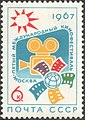 The Soviet Union 1967 CPA 3465 stamp (5th Moscow International Film Festival Emblem).jpg