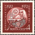 The Soviet Union 1970 CPA 3867 stamp (Armenian Soviet Socialist Republic - Established on 1920.11.29).jpg