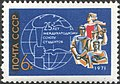 The Soviet Union 1971 CPA 4029 stamp (Federation Emblem (Globe) and Students of Different Nationalities).jpg
