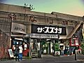 The Suzunari - a small theater (HDR) - Shimokitazawa, 2008-03-22 14.48.45 (by Guwashi999).jpg