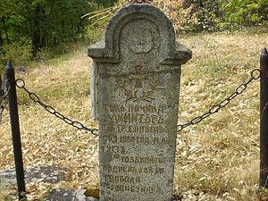 Hadzhi Dimitar - The Grave of Hadzhi Dimitar beneath the Mount Kadrafill, near to village of Svezhen