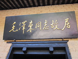 "Mao Zedong's Former Residence - ""Comrade Mao Zedong's Former Residence"" on the horizontal tablet, written by Deng Xiaoping."