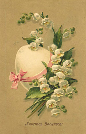 English: The old (pre-1917) Russian Easter Pos...