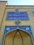Tiling - Mausoleum of Hassan Modarres - Kashmar 02.jpg