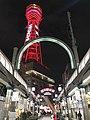 Tsutenkaku-Hondori Shopping Street and Tsutenkaku Tower at night.jpg