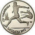 USSR-1991-1ruble-CuNi-Olympics92 LongJump-b.jpg